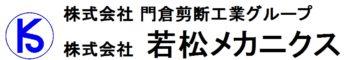 株式会社若松メカニクス