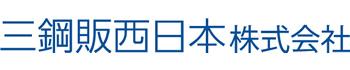 三鋼販西日本株式会社