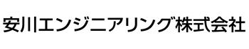 安川エンジニアリング株式会社