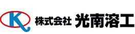 株式会社光南溶工